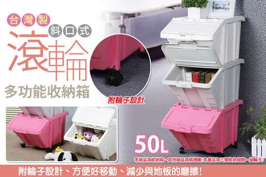每入只要298元起,即可享有台灣製50L斜口式上蓋多功能滾輪收納箱〈三入/六入/九入〉