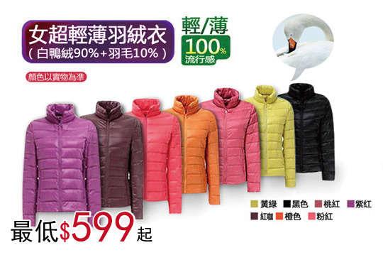 每件只要599元起,即可享有超輕薄白鴨絨羽絨外套(女款)〈任選一件/二件/四件,顏色可選:黑/桃紅/粉紅/黃綠/紅咖啡/橙/紫紅,尺寸可選:M/L/XL/XXL/XXXL〉