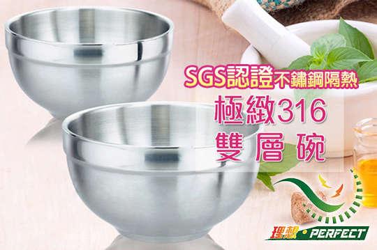 每入只要170元起,即可享有台灣製【PERFECT理想】SGS認證雙層隔熱極致#316不鏽鋼碗(12cm)〈2入/4入/6入/12入/24入〉