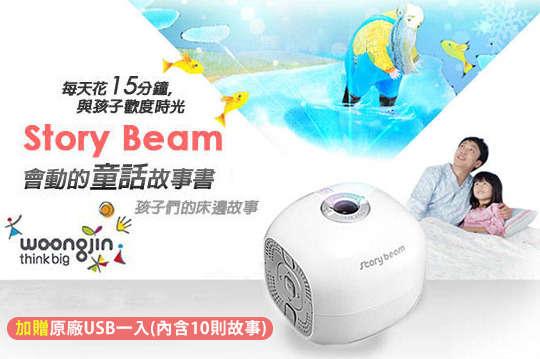 只要3999元,即可享有【Woongjin】Story beam 寶貝故事機一入,加贈原廠USB一入(內含10則故事)