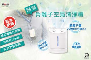 到哪都能好~~清淨!【FReLINE 隨身負離子空氣清淨機(FA-P201)】可產生大量負離子、淨化周遭髒汙空氣,輕巧設計、隨身戴著走,使用 USB 充電、快速方便!