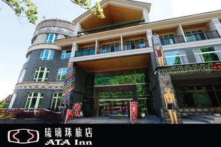 【屏東三地門-琉璃珠風情旅店】位於台灣原住民族文化園區內,園內綠意環繞、景色清幽,籠罩著原住民族文化特有氣息!還有麻吉獨享優惠,玩得最盡興!