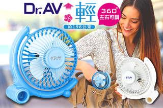 每台只要119元起,即可享有【Dr.AV】強效無刷馬達360度USB強風扇〈任選一台/二台/四台/八台/十台,顏色可選:銀河白/冰川藍〉
