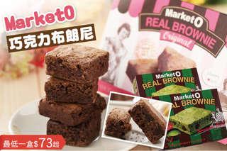 每盒只要73元起,即可享有韓國進口【Market O】布朗尼〈6盒/10盒/16盒,口味可選:原味/抹茶〉