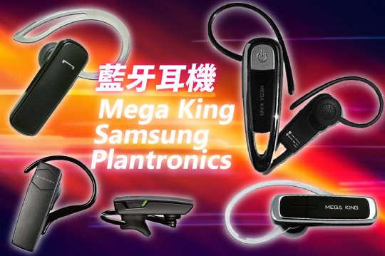 只要350元起,即可享有【Mega King】MK101/MK102藍牙耳機(黑色)/【Samsung】MG900藍牙耳機(黑色)/【Plantronics】Explorer 10/E10立體聲藍牙耳機(黑色)一入,福利品