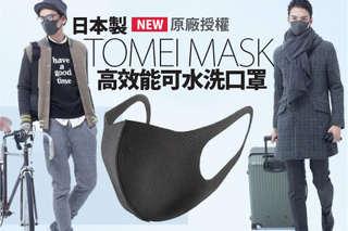 每入只要21.6元起,即可享有日本製TOMEI MASK高效能可水洗口罩〈6入/12入/24入/48入/96入/192入/300入,顏色可選:黑色/灰色,每3入限選同色〉