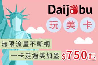 只要750元起,即可享有【Daijobu 玩美卡吃到飽】美加墨A.7天/B.8天/C.9天/D.10天/E.11天/F.12天/G.13天/H.14天/I.15天 無限流量吃到飽一張