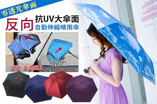 每入只要349元起,即可享有抗UV大傘面反向自動伸縮晴雨傘〈任選1入/2入/3入/4入/6入/8/入12入/16入,顏色可選:酒紅/深紫/深藍/雲朵/船錨黑/船錨藍〉
