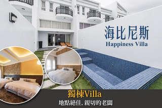 只要7350元起,即可享有【墾丁-海比尼斯Happiness Villa】地點絕佳,親切的老闆~獨棟Villa~驚喜體驗價~A.四人包棟/B.六人包棟〈含A.四人包棟/B.六人包棟 住宿一晚 + 樂活早餐 + Wi-Fi + 停車 + 小型戲水池 + 浴缸〉