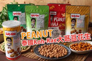 每罐只要109元起, 即可享有泰國【Koh-Kae】大哥豆花生罐裝〈4罐/8罐/12罐/16罐,口味可選:芥末/椰漿/燒烤〉
