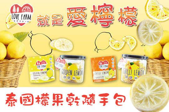 每包只要45元起,即可享有泰國就是愛檸檬果乾隨手包〈任選6包/12包/18包/24包,口味可選:檸檬原味/檸檬辣味/蘋果辣味〉