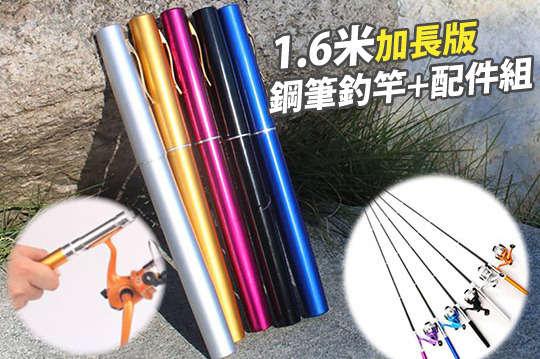 每組只要435元起,即可享有1.6米加長版鋼筆釣竿 + 配件組〈任選一組/二組/四組/八組,顏色可選:黑/金/銀/藍/紫〉