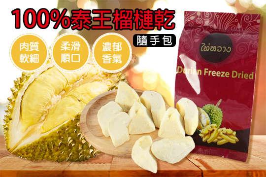 每包只要69元起,即可享有100%泰王榴槤乾隨手包〈6包/12包/18包/24包/30包〉
