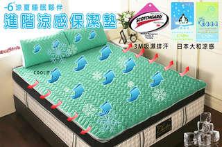 只要1180元起,即可享有日本大和x3M專利處理雙認證-6度C進階涼感保潔墊枕套組-(單人二件式/單人加大二件式/雙人三件式/雙人加大三件式/雙人特大三件式)任選一組,顏色可選:冰沙咖/西瓜黃/涼夏海/清桃子/嫩粉櫻/薄荷綠