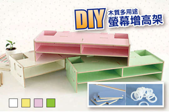 每入只要119元起,即可享有DIY木質多用途螢幕增高架〈任選1入/2入/4入/8入/16入,顏色可選:白/黃/粉/綠〉