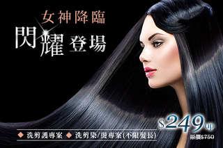 只要249元起,即可享有【LE HAIR】A.女神降臨超值洗剪護專案 / B.女神降臨閃耀登場洗剪染/燙專案(不限髮長)