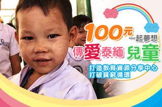 100元!【一起夢想-傳愛泰緬兒童】打造教育資源分享中心,打破貧窮循環!