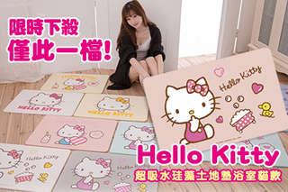 每入只要980元起,即可享有【Hello Kitty】超吸水珪藻土地墊〈一入/二入,款式可選:浴室貓/愛心貓/大臉貓,顏色可選:白/粉/綠/藍/黃/灰〉