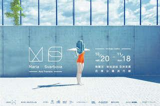 只要250元,即可享有【Maria Svarbova Asia Premiere 瑪麗亞·斯拉波娃亞洲首展】預售單人票一張