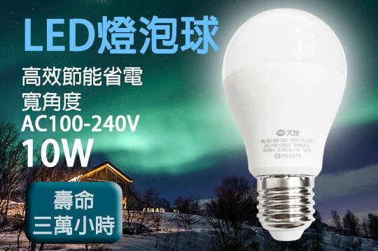 每入只要106元起,即可享有10W高效節能省電LED燈泡〈任選6入/9入/12入/24入/36入,種類可選:白光/黃光〉