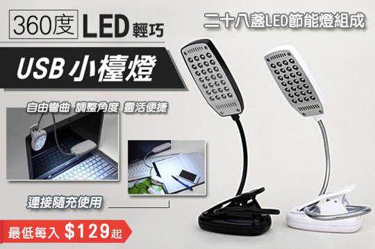 每入只要129元起,即可享有360度LED輕巧USB小檯燈〈任選一入/二入/四入/六入/八入,顏色可選:黑色/白色〉
