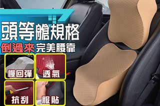 每入只要399元起,即可享有汽車頭等艙太空記憶棉3D網布透氣護頸護腰兩用枕〈任選1入/2入/3入/4入/8入/12入/18入,顏色可選:魅力紫/拉菲紅/溫馨米/卡宴色/時尚黑〉