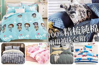 只要1199元起,即可享有台灣安心寢具認證-100%精梳純棉兩用被床包(單人3件式/雙人4件式/雙人加大4件式/雙人特大4件式)一組,多種花色可選