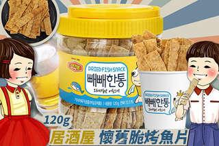 每桶只要299元起,即可享有【Murgerbon】韓國居酒屋桶裝烤魷魚片〈1桶/2桶/4桶/6桶/8桶/10桶〉