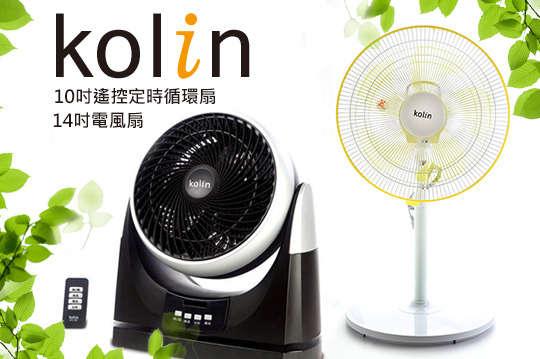 只要799元起(免運費),即可享有【歌林】14吋電風扇(黃)/10吋遙控定時循環扇〈一台/二台〉