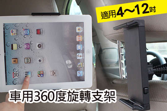 每入只要199元起,即可享有車用360度旋轉支架〈任選一入/二入/四入/八入/十入,顏色可選:黑/白,平板手機兩用,適用4~12吋〉