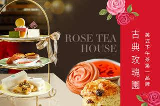 只要539元,即可享有【古典玫瑰園】小王子經典雙人下午茶套餐〈含三層式點心架 + 古典玫瑰園英國茶系列或咖啡兩杯〉