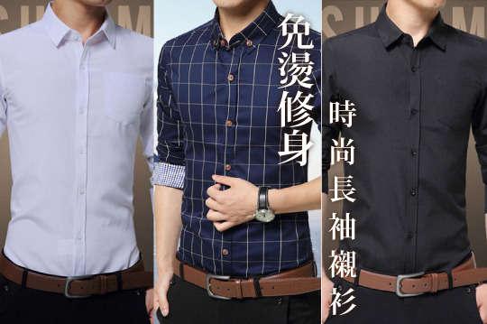 每件只要399元起,即可享有專櫃品質免燙修身時尚長袖襯衫(合身版)〈任選一件/二件/四件/六件/八件,款式/顏色可選:素色款(2727,白色/酒紅色/黑色/深藍)/細格紋(1331,白色/灰色/紅色/深藍),尺寸可選:M/L/XL/2XL/3XL/4XL/5XL〉