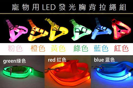 每組只要179元起,即可享有寵物用LED發光胸背拉繩組(背夾+拉繩)〈一組/二組/四組/六組/八組/十組,尺寸可選:S/M/L,顏色可選:紅色/黃色/藍色/綠色/粉色/橙色〉