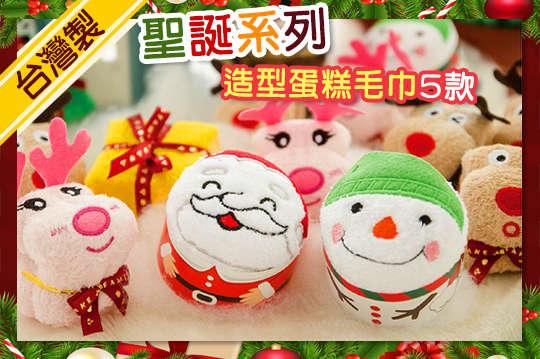 每入只要85元起,即可享有台灣製聖誕系列造型蛋糕毛巾5款〈任選3入/6入/8入/10入/12入/16入,款式可選:聖誕嘟鹿/聖誕哈鹿/粉色mimi鹿/聖誕雪人/聖誕公公〉
