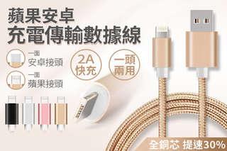 【二代升級版安卓&APPLE雙用高速數據傳輸充電線】一線支援蘋果跟安卓,超高速又穩定,強韌線材耐用不打結,讓你輕鬆充電、傳輸資料,就是這麼簡單!