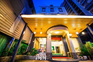 【礁溪-青池人文溫泉旅店】提供溫馨舒適的休憩空間,輕鬆前往市區內各大旅遊、購物、美食!地理位置優越,是您享受暖心湯泉的極佳選擇!