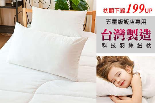 每入只要199元起,即可享有台灣製造五星級飯店專用-科技羽絲絨枕〈一入/二入〉