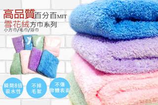 只要299元起,即可享有100%MIT高品質雪花絨-方巾(小)/毛巾(中)/浴巾(大)等組合,顏色可選:紫/綠/粉/藍