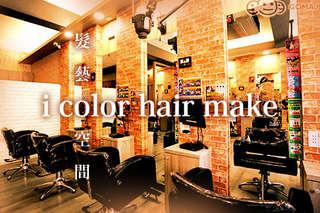 只要329元起,即可享有【髮藝空間 i color hair make】A.換季頭皮護理洗剪護專案 / B.百變造型玩髮