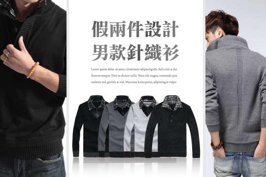 每入只要389元起,即可享有假兩件設計男款針織衫〈任選一入/二入,款式/顏色/尺寸可選:A.立領襯衫款(L/XL/XXL,黑/深灰/淺灰)/B.斜釦V領款(L/XL/XXL,黑/深灰/淺灰)〉