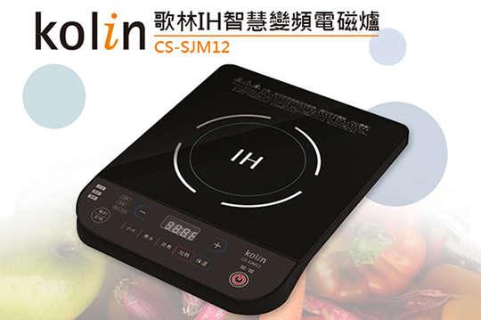 每台只要950元起,即可享有【Kolin歌林】台灣製-IH智慧變頻電磁爐(CS-SJM12)〈一台/二台,一年保固〉