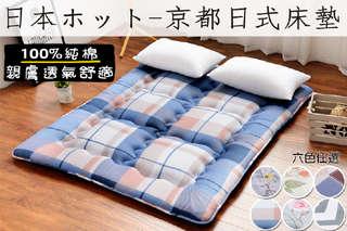 台灣製造,品質保證!【台灣製純棉雙面京都日式床墊】超厚實、支撐性超強,純棉材質扎實又舒柔,輕鬆就能提升你的睡眠品質!