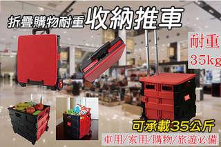 每入只要625元起,即可享有台灣製機能外出折疊購物耐重收納推車(可承載35公斤)〈一入/二入/三入/四入/六入,顏色:紅黑〉