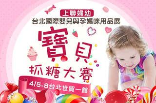 只要100元,即可享有【台北國際婦幼大展暨兒童博覽會】預售單人票一張(可二人同時入場)
