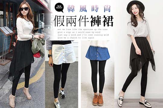 每入只要243元起,即可享有韓風時尚假兩件褲裙〈一入/二入/四入,款式/顏色可選:A.雪紡裙擺款/B.不規則雪紡拼接/C.襯衫拼接款(牛仔+黑 / 襯衫白+黑 / 襯衫白+灰)〉