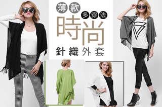 每入只要279元起,即可享有時尚多穿法薄款針織外套〈任選1入/2入/4入/8入,顏色可選:黑/白/灰/綠〉