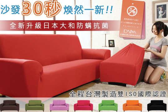只要599元起(免運費),即可享有【HomeBeauty】日本大和防螨抗菌彈性沙發罩-小腳椅/大腳椅/1人座/2人座/3人座/4人座等組合,顏色可選:典雅紅/活力橘/蘋果綠/芥末綠/薰衣草紫/沉穩咖/尊爵黑