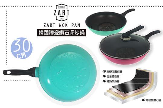 每組只要790元起,即可享有韓國製造【ZART】陶瓷鑽石30CM深炒鍋組(附直立式鍋蓋)〈一組/二組,炒鍋顏色可選:湖水綠/玫瑰粉〉