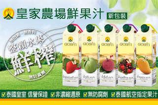每瓶只要167元起,即可享有泰國【皇家農場】高純度鮮果汁大瓶系列〈任選二瓶/四瓶/六瓶,口味可選:荔枝/草莓/芭樂/芒果/綜合莓〉