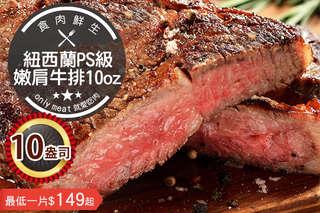 每片只要149元起,即可享有【食肉鮮生】10盎司紐西蘭PS級比臉大嫩肩牛排〈4片/8片/12片/20片〉